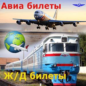 Авиа- и ж/д билеты Калининской