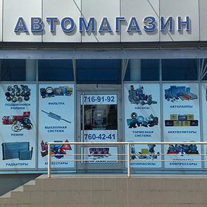 Автомагазины Калининской