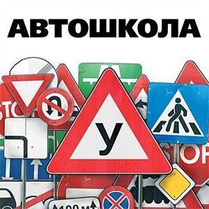 Автошколы Калининской