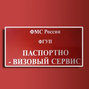 Паспортно-визовые службы Калининской
