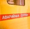 Аварийные службы в Калининской