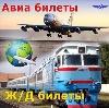 Авиа- и ж/д билеты в Калининской