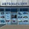 Автомагазины в Калининской