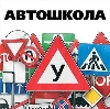 Автошколы в Калининской