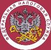 Налоговые инспекции, службы в Калининской