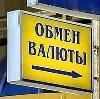 Обмен валют в Калининской