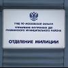 Отделения полиции в Калининской