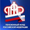 Пенсионные фонды в Калининской