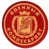Военкоматы, комиссариаты в Калининской