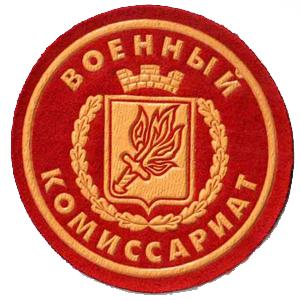 Военкоматы, комиссариаты Калининской